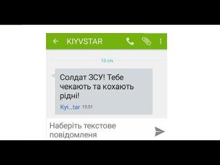 Бойцы ВСУ ответили на смс рассылку русских спецслужб