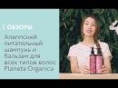Алеппский питательный шампунь и бальзам для всех типов волос Planeta Organica обзор