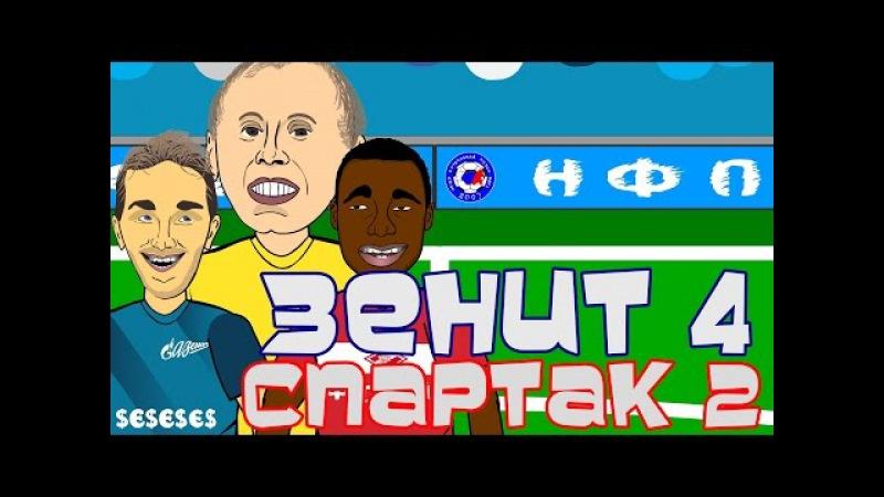 Зенит vs Спартак обзор матча от Мультбол