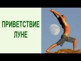 Чандра Намаскар - приветствие Луне. Комплекс вечерней йоги для расслабления и сн...
