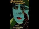Парижский сапожник The Parisian Cobbler 1927 фильм смотреть онлайн