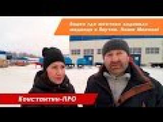 Константин-ПРО видео где жестоко задавили медведя в Якутии.