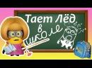 Миньоны поют про школу Пародия Тает Жир Тает лед