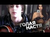 ФОТКИ ГОЛОЙ НАСТИ — песня под укулеле (гавайская гитара) #ОбломовSong