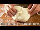 Рецепт соленого теста за 10 минут. Быстро, легко и просто! Рекомендации по запекан...