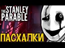 THE STANLEY PARABLE ВСЕ СЕКРЕТЫ И ПАСХАЛКИ?! СТЭНЛИ ПАРАБОЛ СЕКРЕТЫ ПАСХАЛКИ КОНЦОВКИ СТЕНЛИ ПАРАБОЛ
