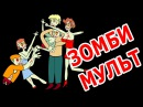 Зомби мульт все серии