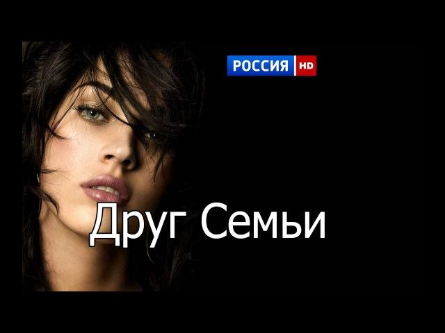 Фильм не для детей 18 русская мелодрама Друг Семьи смотреть фильмы
