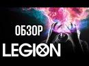 Легион - Самый БЕЗУМНЫЙ сериал по вселенной Marvel (Обзор)