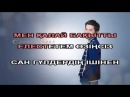 Ернар Айдар Сонда да суйем КАРАОКЕ онлайн казакша Full HD YouTube