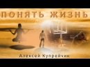 Понять жизнь. Фильм Алексея Купрейчика