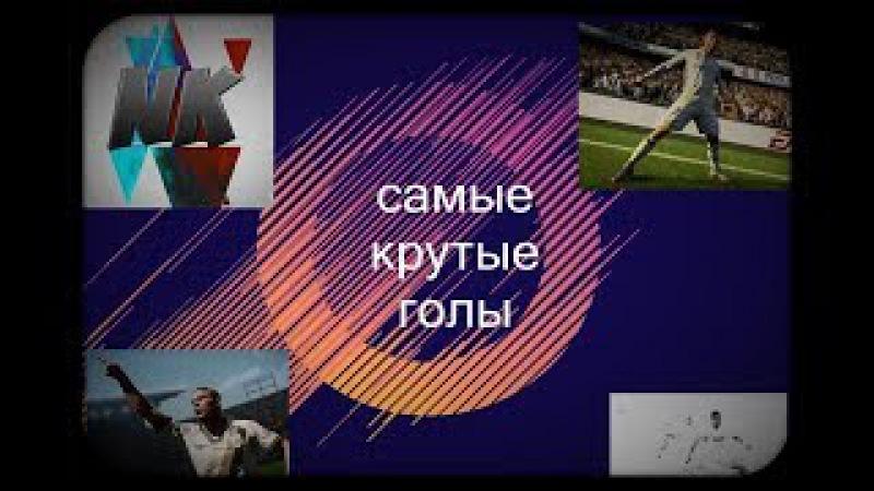 Самы лучшие голв в фифа 17 за эту неделю))