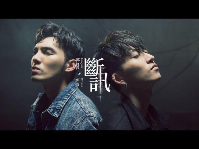 邱鋒澤FENG ZE X SpeXial偉晉 Wayne【 斷訊 Signal】Official MV