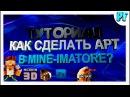 КАК СДЕЛАТЬ АРТ МАЙНКРАФТ В MINE-IMATORE|PASHKAFEED