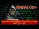 Самая масштабная хакерская атака в мировой истории, вирус Wanna Cry заразил компьют