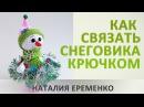 Как связать снеговичка крючком мк toyfabric