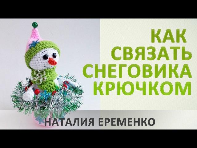 Как связать снеговичка крючком. мк toyfabric