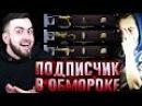 WARFACE НА ПРОКАЧКУ 5 ПОДПИСЧИК В ОБМОРОКЕ!