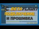 Betaflight - подготовка программ, подключение и прошивка