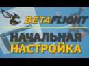 Betaflight - начальная настройка