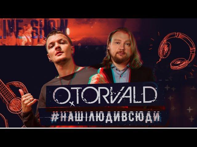 Петров и Галич говорят о женщинах | O.Torvald. Наші люди всюди. Серия 16