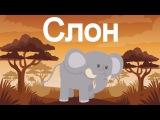Стих Агнии Барто для детей про слона