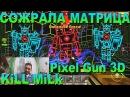 Pixel Gun 3D - СОЖРАЛА МАТРИЦА (где спрятаны камни и монеты в Пиксель Ган 3Д)