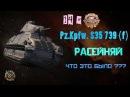 Pz.Kpfw. S35 739 (f). 14 фрагов - Медаль героев Расейняя. - ЧТО ЭТО БЫЛО 🔝 world of tanks 🇩🇪