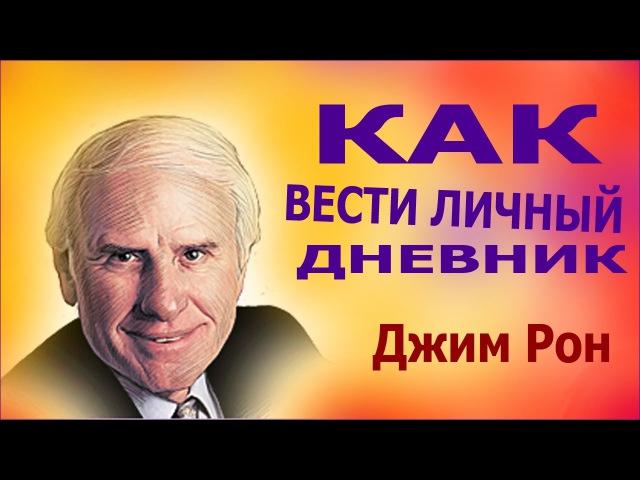 """""""Как вести личный дневник"""" Джим Рон"""