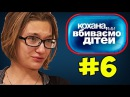Муж решил похудеть, а жена УНИЖАЕТ ► Дорогая мы убиваем детей ◓ Семья Иващенко ...