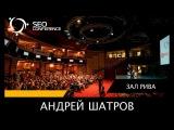 SEO Conference 2017 Андрей Шатров