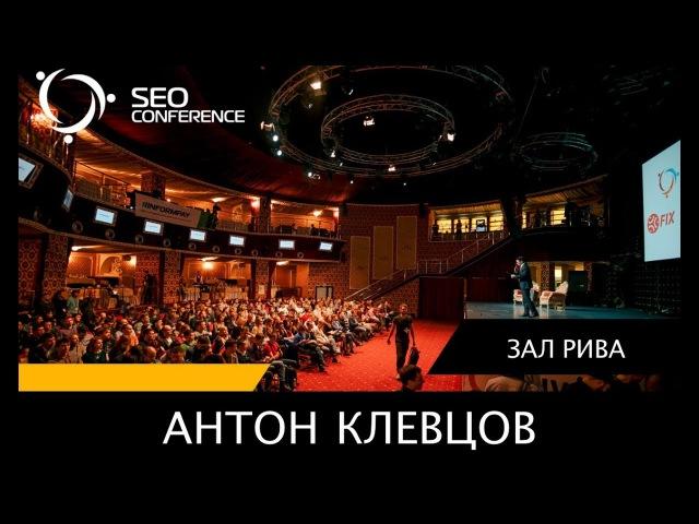SEO Conference 2017: Антон Клевцов