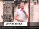 23 мая 2014 Карловка. На помощь ополченцам прибыл батальон Восток