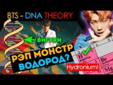 СВЯЗЬ ВИГУКОВ! BTS - DNA THEORYТЕОРИЯ KPOP ARI RANG