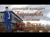 КОНЦЕРТ РАМАЗАН БАЙРАМУКОВ  15 04 2017