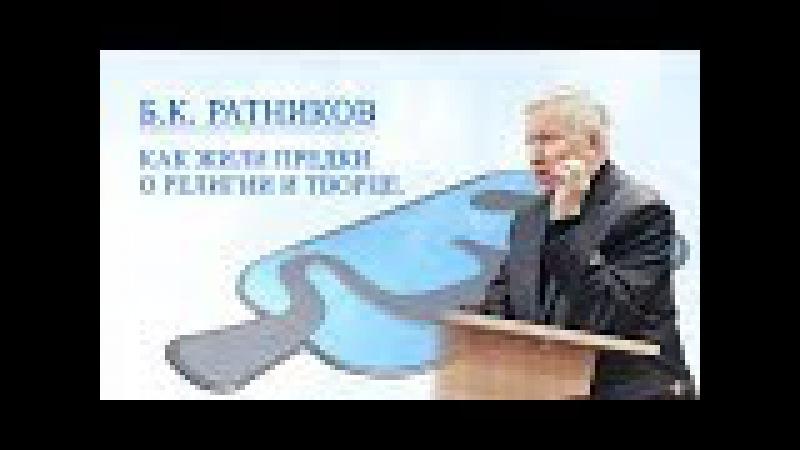Генерал Б.К. Ратников Как жили предки. О религии и Творце