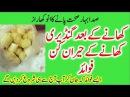 Khany K Bad Ganndari Khany Ke Ajeeb Fawaid | Amazing Benefits Of Ganndari For Health