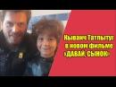 Кыванч Татлытуг в новом фильме «ДАВАЙ, СЫНОК» /НОВОСТИ ТУРЕЦКИХ СЕРИАЛОВ