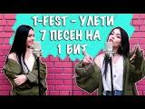 T-Fest - Улети - 7 песен на один бит (SING OFF NILA MANIA)