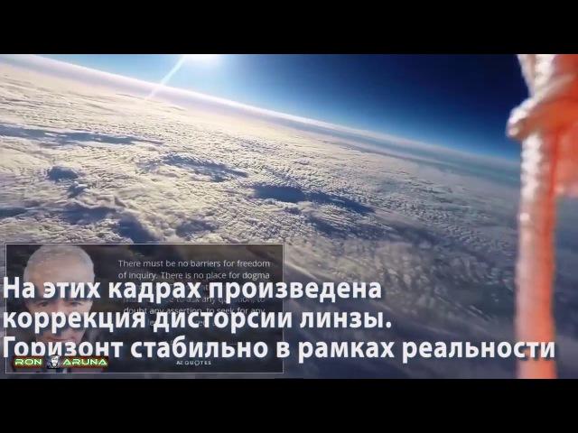 Плоская Земля׃ Почему Солнце и Луна заходят за горизонт и прочее.
