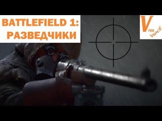 Лучшее Оружие для Разведчиков | Battlefield 1