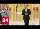 Президент поблагодарил офицеров и поставил им новые задачи - Россия 24