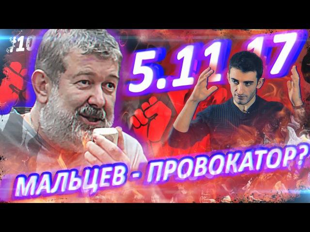 БЛОГ 10 - МАЛЬЦЕВ - ПРОВОКАТОР | РОССИЯНЕ - ТЕРПИЛЫ | 5.11.17 | СКОРО