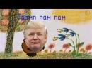 Трамп парам пам пам Трамп Винипух