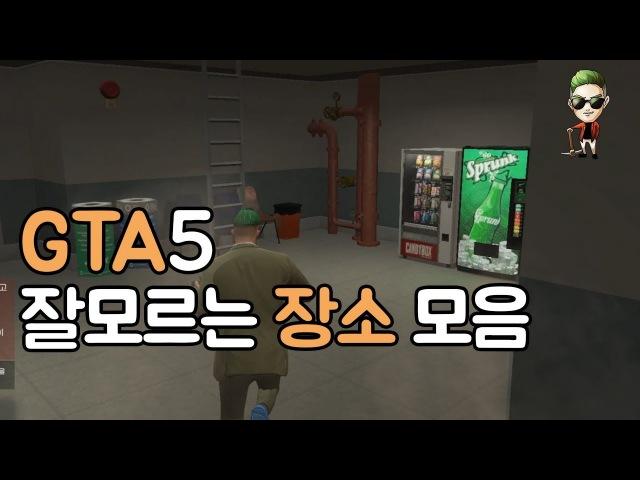GTA5 사람들이 잘 모르는 비밀 장소 모음 (공항,차고,창문등등) [몽골치]