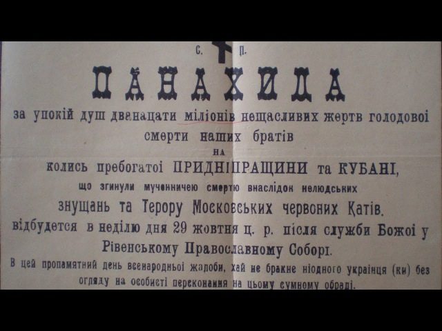 Так було. Західні українці проти Голодомору (2016) HD