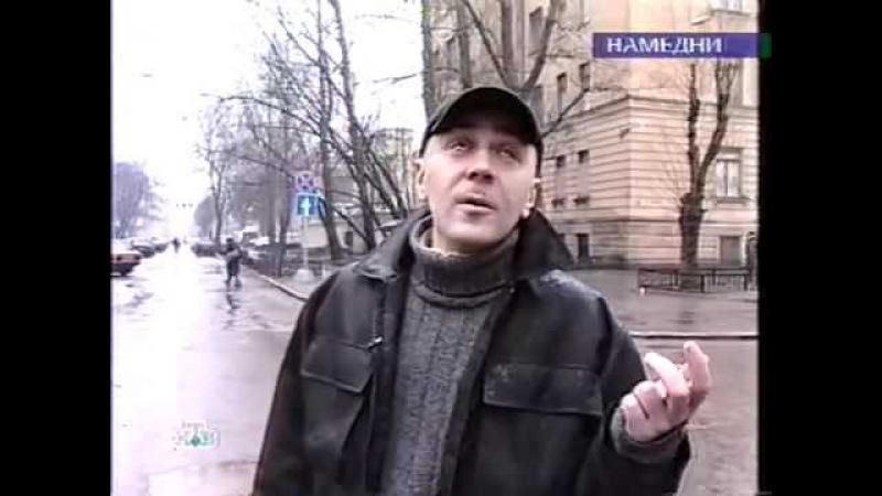 ШНУР. Передача НТВ 2002. Бикфордов Шнур. » Freewka.com - Смотреть онлайн в хорощем качестве