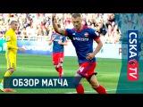 Обзор матча: ПФК ЦСКА — Ростов — 2:0