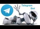 Как создать бот в телеграмм?