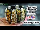 Мастер-класс: Браслет Золотые Соты из полимерной глины FIMO/polymer clay tutorial